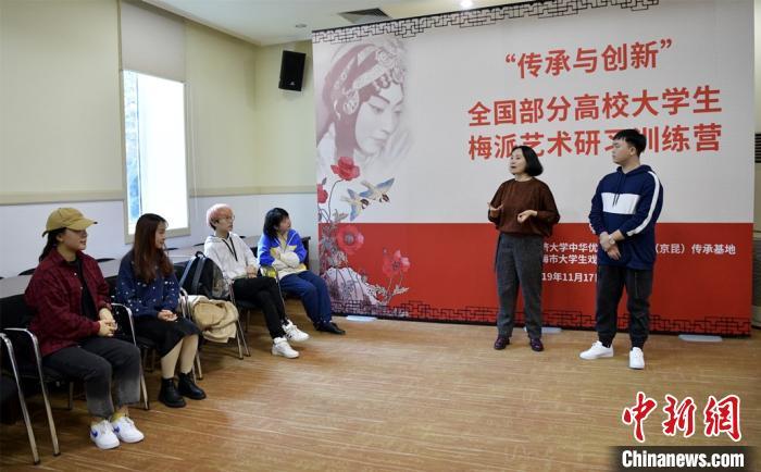 """11月17日,""""传承与创新""""全国高校大学生梅派艺术研习训练营在同济大学开营。供图"""