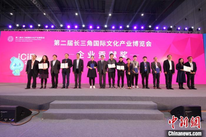 第二届长三角国际文化产业博览会圆满落幕