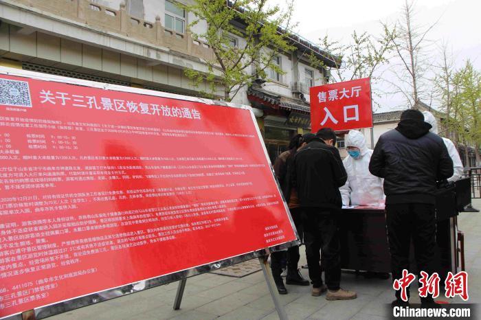 """曲阜""""三孔""""景区恢复开放 正式举行开城仪式"""