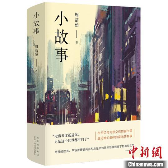 邱华栋:从周洁茹的《小故事》到新香港文学