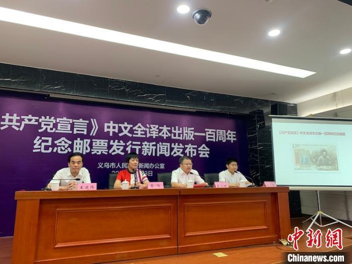 《共产党宣言》中文全译本出版一百周年纪念邮票将首发