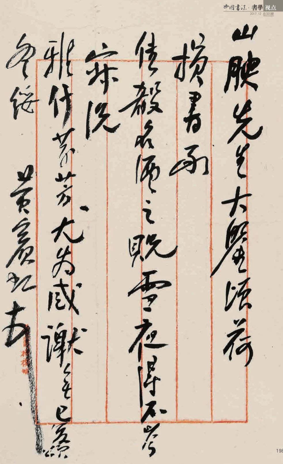 馆藏珍贵文物被拍卖?四川省图书馆正式回应