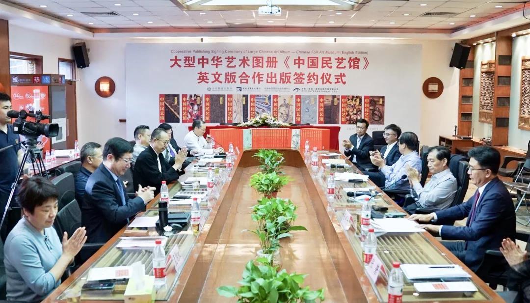 大型中华艺术图书《中国民艺馆》 英文版合作出版签约仪式在京举行