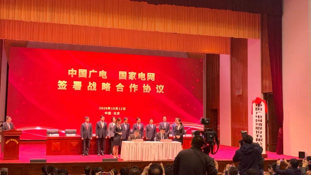中国广电网络股份有限公司揭牌成立