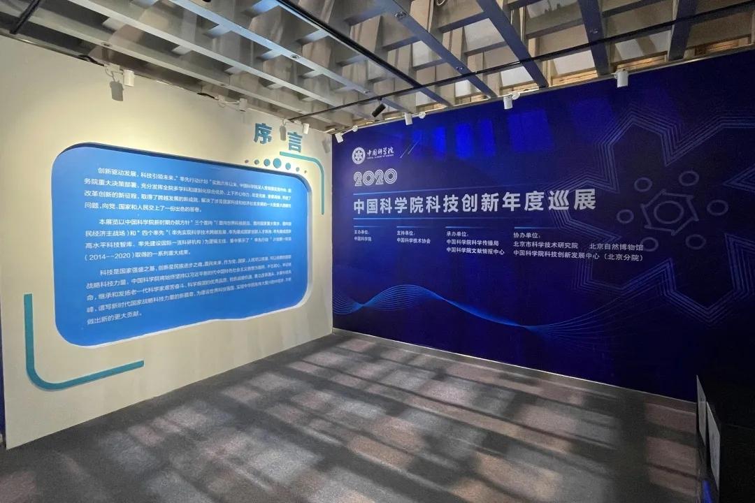 """""""中国科学院科技创新年度巡展2020""""特展即将开幕"""
