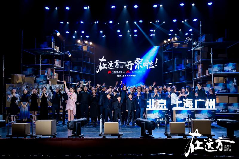 阿云嘎安悦溪领衔主演 音乐剧《在远方》北上广三地首演定档