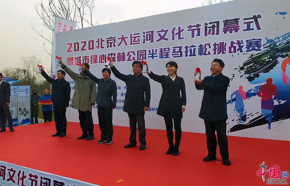2020北京大运河文化节闭幕