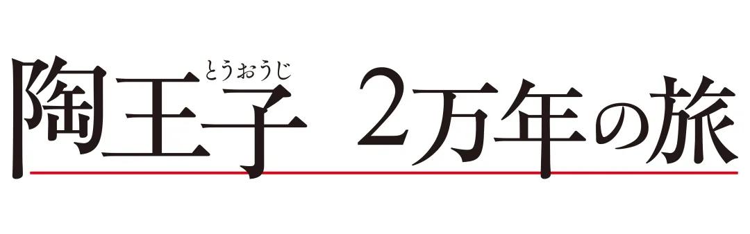 与志同道合的中国朋友共同探索纪录片的制作新方向 ——采访日本导演柴田昌平