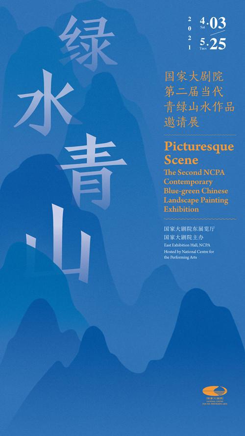 两大展览同时开幕 视觉艺术呈现传统文化魅力
