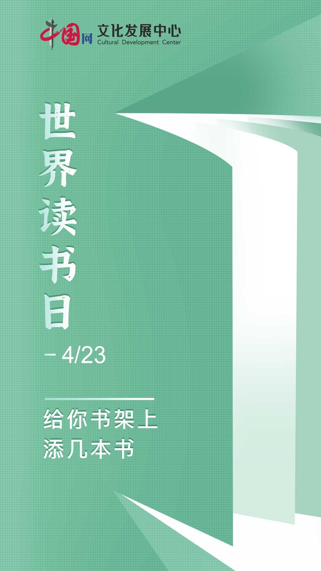 4.23世界读书日,给你的书架上添几本好书